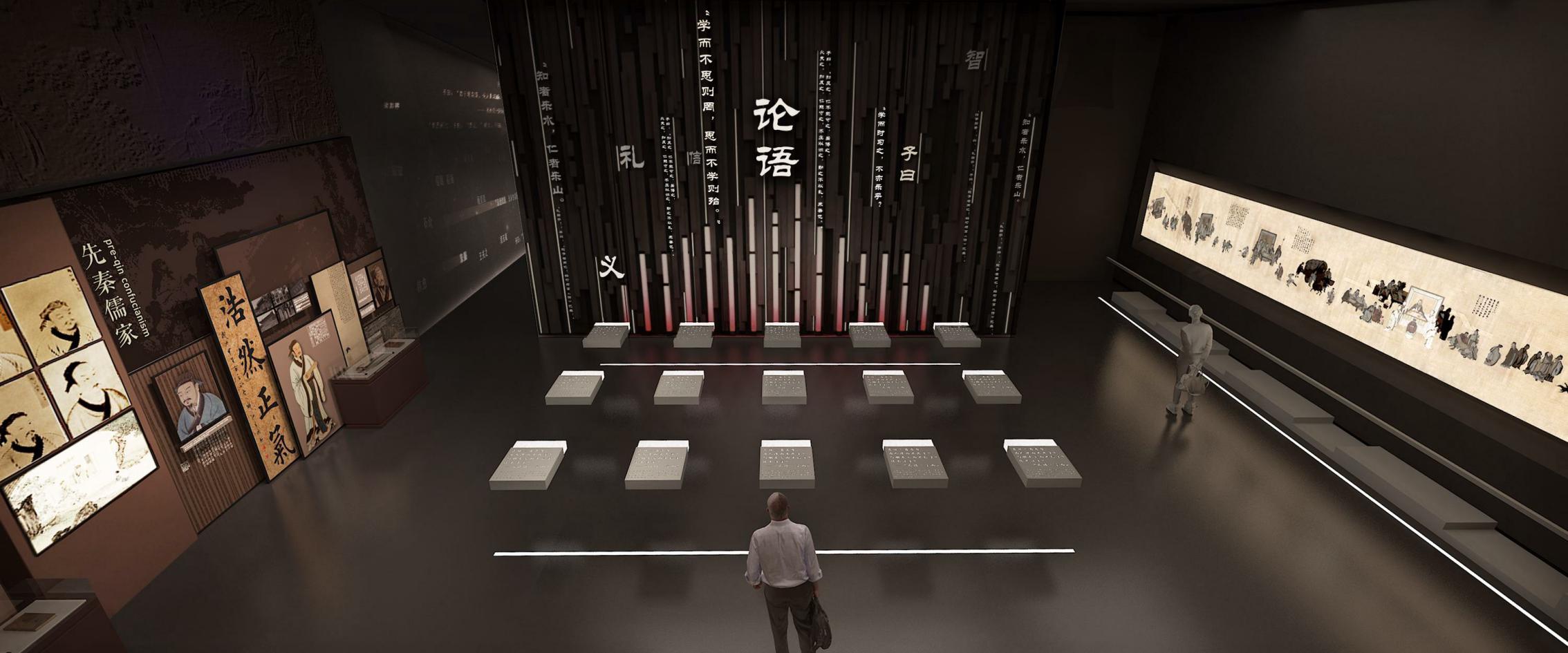 中国国学中心儒学展